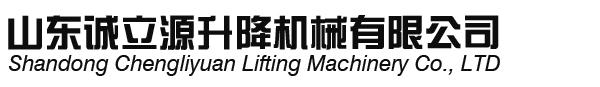 液压升降机|电动升降平台|生产厂家推荐|济南天麒液压机械有限公司